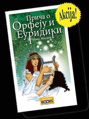 Orfej_i_Euridika AKCIJA