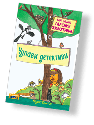 Cupavi_detektivi