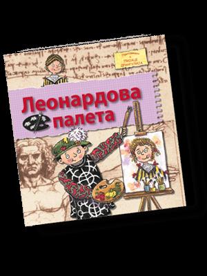 Leonardova_paleta