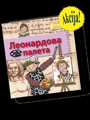 Leonardova_paleta AKCIJA