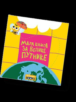 Mala_knjiga_za_velike_putnike