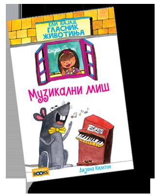 Muzikalni_mis
