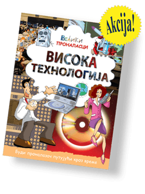 Visoka_tehnologija AKCIJA