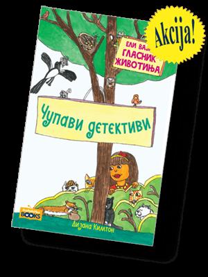 Cupavi_detektivi AKCIJA