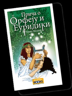 Orfej_i_Euridika