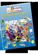 Podvodni_svet