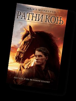 Ratni_konj
