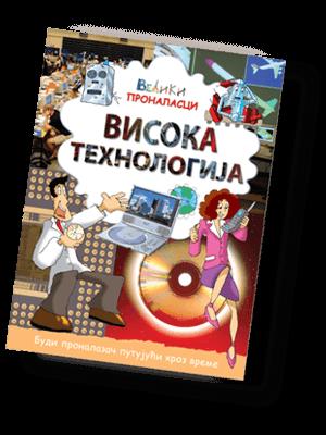 Visoka_tehnologija