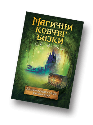 Magicni_kovceg_bajki