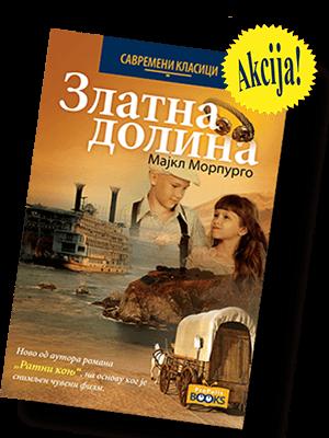 zlatna_dolina_akcija