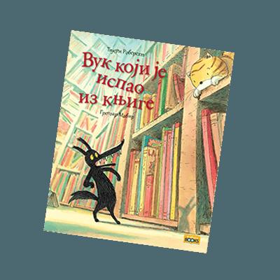 """Тијери Роберехт, """"Вук који је испао из књиге"""""""