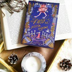 Plavuša koja čita – Kuću na pilećim nogama