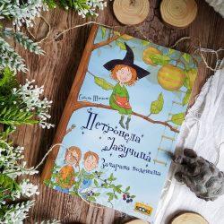 Kada dobijemo neku dečju knjigu… Petronela Jabučica